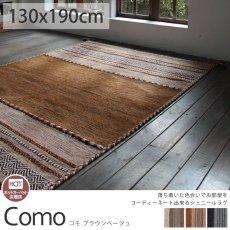 折り畳んで持ち運べるから室内でも屋外でも使える!綿混のお洒落ラグ『コモ ブラウンベージュ』約130×190cm