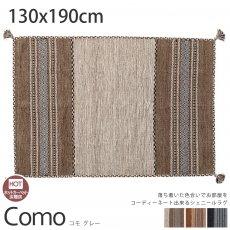 折り畳んで持ち運べるから室内でも屋外でも使える!綿混のお洒落ラグ 『コモ グレー』 約130×190cm