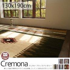 折り畳んで持ち運べるから室内でも屋外でも使える!コットン100%ラグ 『クレモナ ブラックアイボリー』約130x190cm