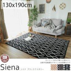 折り畳んで持ち運べるから室内でも屋外でも使える! 『シエナ ブラックアイボリー』 約130×190cm