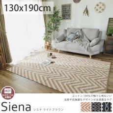 折り畳んで持ち運べるから室内でも屋外でも使える!コットン100%ラグ 『シエナ ライトブラウン』 約130×190cm