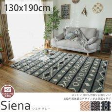 折り畳んで持ち運べるから室内でも屋外でも使える!コットン100%ラグ 『シエナ グレー』 約130×190cm