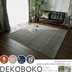汚れが目立ちにくいおしゃれな100サイズオーダーカーペット『デコボコ グレー&グリーン』