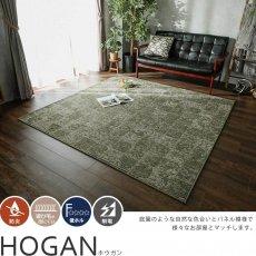 汚れが目立ちにくいおしゃれな100サイズオーダーカーペット『ホウガン』