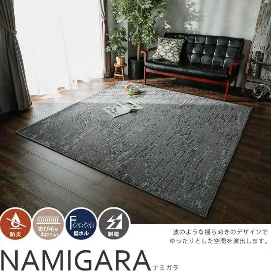 汚れが目立ちにくいおしゃれな100サイズオーダーカーペット『ナミガラ』