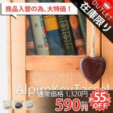 インテリアにキータッセルをプラスしてさらにお洒落に『アルピレ キータッセル   チョコ』