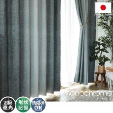グラデーションがかったツイル生地。色合いがお洒落な日本製ドレープカーテン 『モノクローム』