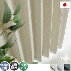 変化のある織模様がポイント!日本製の遮光ドレープカーテン 『ベイラ アイボリー』
