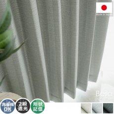 変化のある織模様がポイント!日本製の遮光ドレープカーテン 『ベイラ グレー』