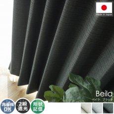 変化のある織模様がポイント!日本製の遮光ドレープカーテン 『ベイラ ブラック』