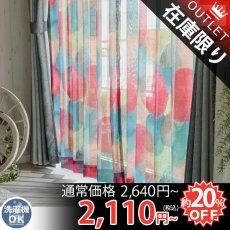 手書き風の大きなドットデザインが素敵な日本製レースカーテン『ペルーラ レッド』