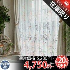 笹をイメージしたお洒落な和風デザインレースカーテン『スミラ ピンク』