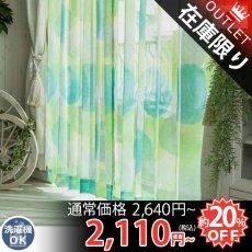 手書き風の大きなドットデザインが素敵な日本製レースカーテン『ペルーラ グリーン』