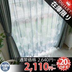 手書き風の大きなドットデザインが素敵な日本製レースカーテン『ペルーラ グレー』