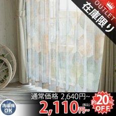手書き風の大きなドットデザインが素敵な日本製レースカーテン『ペルーラ ブラウン』