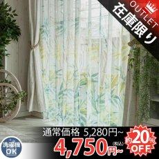 笹をイメージしたお洒落な和風デザインレースカーテン『スミラ イエロー』