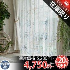 笹をイメージしたお洒落な和風デザインレースカーテン『スミラ ベージュ』