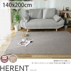 オーガニックコットン100%の手織りラグ 『ヘレント』 140x200cm