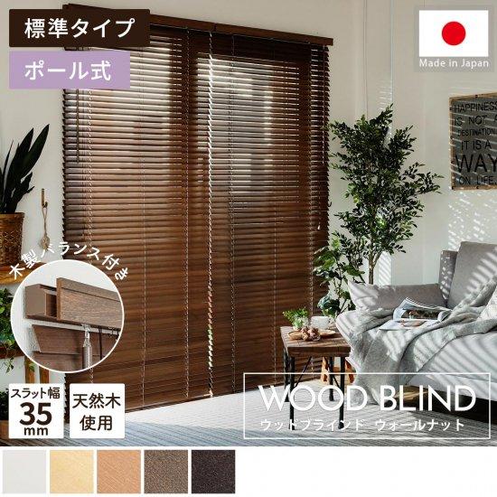 上質な天然木を使用した日本製オーダーウッドブラインド 『ウッドブラインド 標準タイプ ウォールナット』