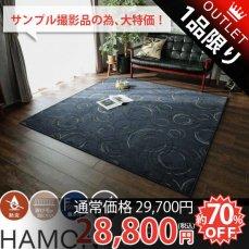 【訳アリ・アウトレット】300145汚れが目立ちにくいおしゃれな100サイズオーダーカーペット『ハモン』約190×190cm■在庫限りで完売