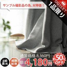 【アウトレット】風合い豊かな織り地で仕上げた日本製の遮光ドレープカーテン 『メロウ  アイスグレー 約幅100x丈130cm 2枚組』■在庫限りで完売