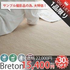 【訳アリ・アウトレット】211086ペットと快適に過ごせる日本製カーペット 『ブルトン ベージュ 約261x352cm』■在庫限りで完売