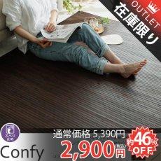 【アウトレット】天然のひんやり涼感!お求めやすい価格が魅力の竹ラグ『コンフィ ブラウン』■完売
