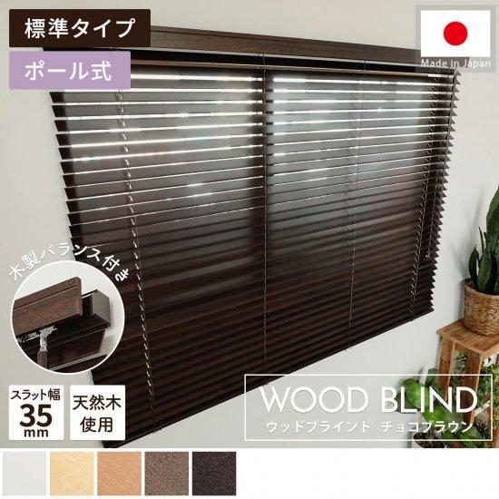 上質な天然木を使用した日本製オーダーウッドブラインド 『ウッドブラインド 標準タイプ チョコブラウン』