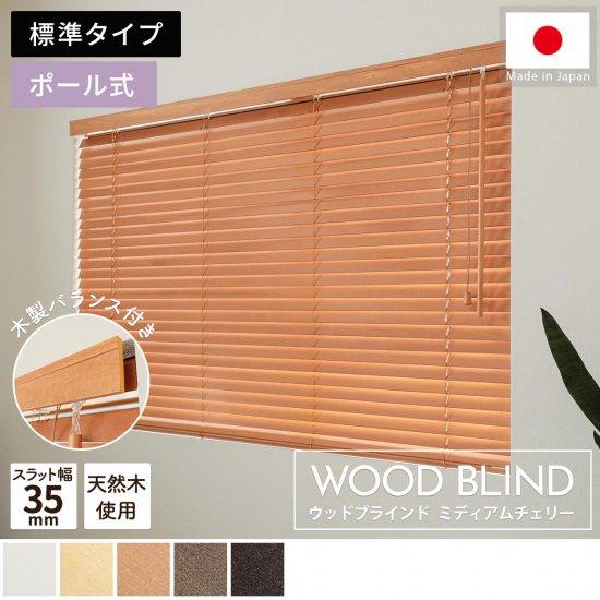 上質な天然木を使用した日本製オーダーウッドブラインド 『ウッドブラインド 標準タイプ ミディアムチェリー』