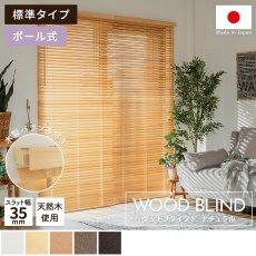 上質な天然木を使用した日本製オーダーウッドブラインド 『ウッドブラインド 標準タイプ ナチュラル』