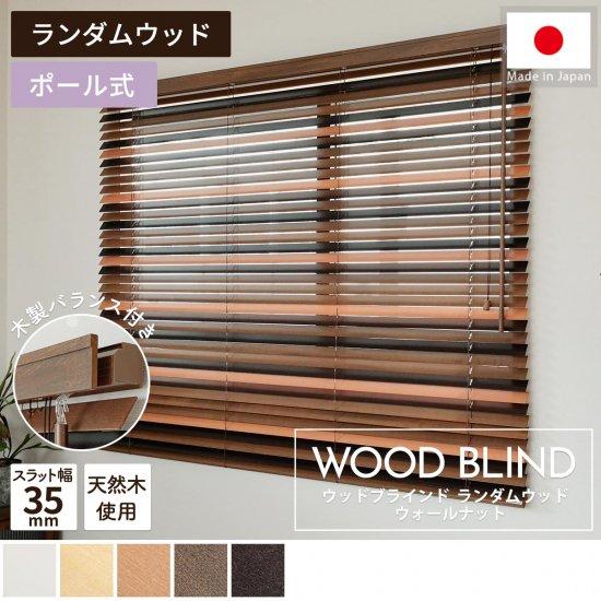 上質な天然木を使用した日本製オーダーウッドブラインド 『ウッドブラインド ランダムウッド ウォールナット』