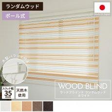 上質な天然木を使用した日本製オーダーウッドブラインド 『ウッドブラインド ランダムウッド ホワイト』