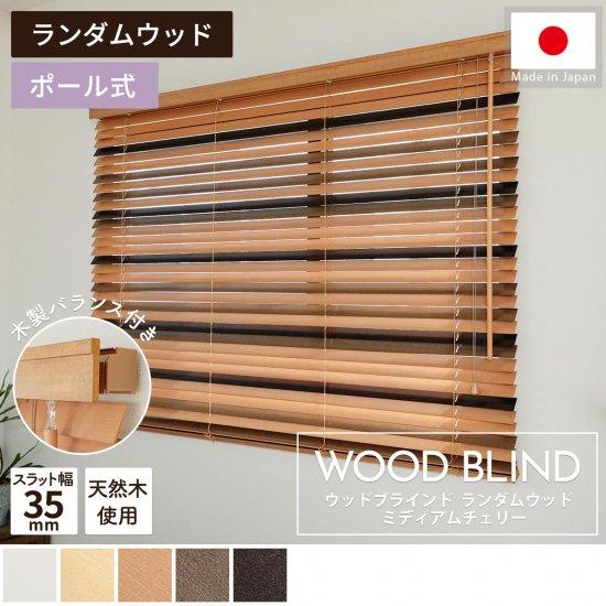 上質な天然木を使用した日本製オーダーウッドブラインド 『ウッドブラインド ランダムウッド ミディアムチェリー』