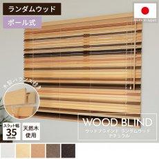 上質な天然木を使用した日本製オーダーウッドブラインド 『ウッドブラインド ランダムウッド ナチュラル』