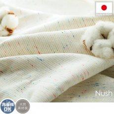 多色感のあるネップ糸を用いた生地が可愛い!綿混カーテン 『ナッシュ』