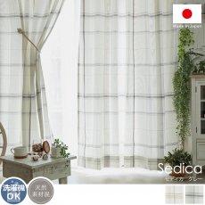 大きめのチェック柄が可愛いナチュラルデザイン!綿混ドレープカーテン 『セディカ グレー』
