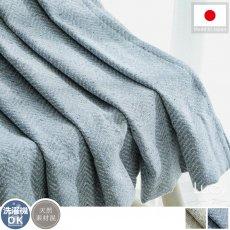 優しい色合いのネップ糸で織られたヘリンボーン織り柄が可愛い!ナチュラルな綿混ドレープカーテン 『ルーシー ブルー』