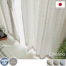 柔らかい風合いとナチュラルカラーのグレンチェック柄がおしゃれ!綿混ドレープカーテン 『チェリナ ベージュ』