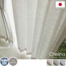 柔らかい風合いとナチュラルカラーのグレンチェック柄がおしゃれ!綿混ドレープカーテン 『チェリナ ブラウン』