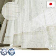 ラミー調の細糸を編み込んだナチュラルテイストのストライプ柄ミラーレースカーテン 『ヒューム』