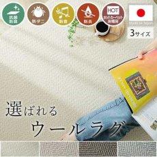 上質ウールが生み出すノーブルな織柄と優しいカラーのウール100%ラグ『ウールツイル アイボリー』