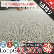 【訳アリ・アウトレット】300058はっ水効果がついてこの値段!日本製防炎機能付きカーペット 『ループガード ベージュ 約261x261cm』■在庫限りで完売