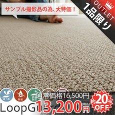 【訳アリ・アウトレット】300059はっ水効果がついてこの値段!日本製防炎機能付きカーペット 『ループガード ブラウン 約261x261cm』■在庫限りで完売