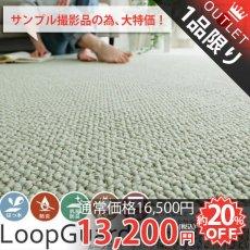 【訳アリ・アウトレット】300061はっ水効果がついてこの値段!日本製防炎機能付きカーペット 『ループガード グリーン 約261x261cm』■在庫限りで完売