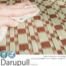 洗える!ビニール素材のい草風モダン柄カーペット 『ダルプル』