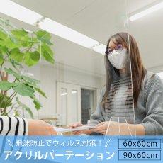 ウィルス感染対策!飛沫防止!スタンド付きで簡単設置『アクリルパーテーション』■予約商品(5月中旬頃入荷予定)