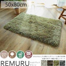 ボリューム感のあるお部屋のアクセントになるシャギーマット 『レムル グリーン 約50×80cm』