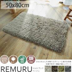 ボリューム感のあるお部屋のアクセントになるシャギーマット 『レムル ベージュ 約50×80cm』