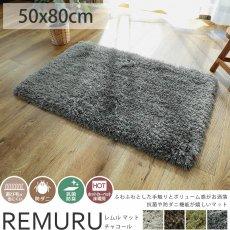 ボリューム感のあるお部屋のアクセントになるシャギーマット 『レムル チャコール 約50×80cm』