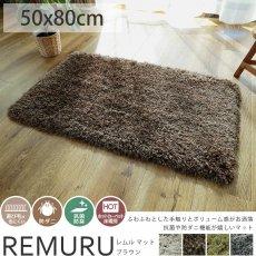 ボリューム感のあるお部屋のアクセントになるシャギーマット 『レムル ブラウン 約50×80cm』